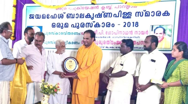 oruma award for swami Guru rathnam